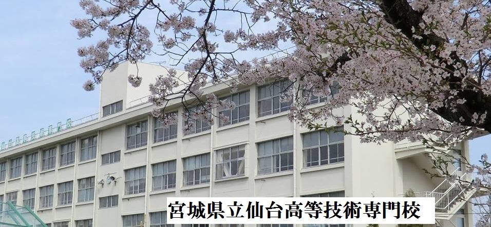 宮城県立仙台高等技術専門校